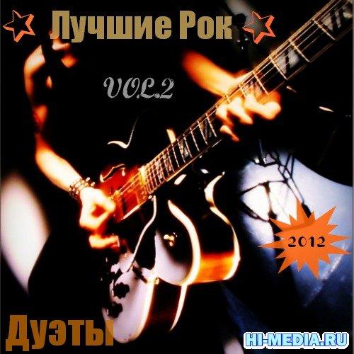 Лучшие Рок - Дуэты Vol.2 (2012)