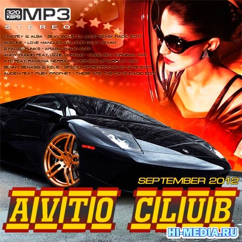 Avto Club September (2012)