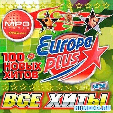 Все Хиты на Europa Plus 50+50 (2012)
