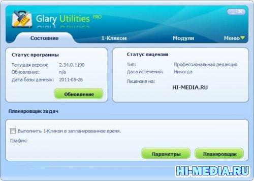 Glary Utilities Pro 2.47.0.1539 + Portable new