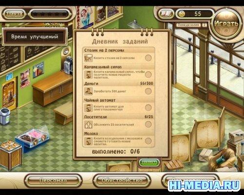 Jo's Dream: Organic Coffee (2012) RUS