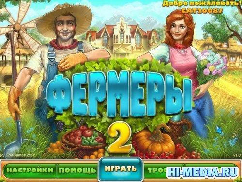 Фермеры 2 (2012) RUS