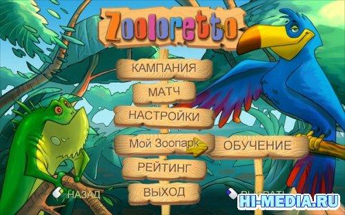 Zooloretto (2012) RUS