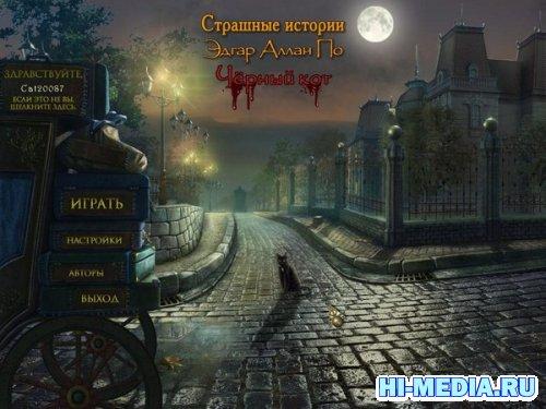 Страшные истории: Эдгар Аллан По. Черный кот (2012) RUS