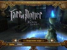 Гарри Поттер и Кубок Огня / Harry Potter and the Goblet of Fire (2006)