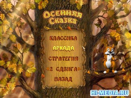 Осенняя сказка (2005) RUS