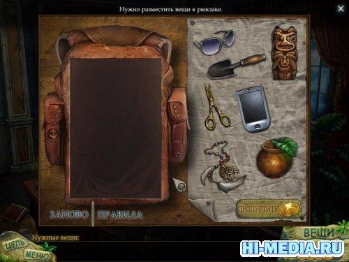 Древние секреты: Тайна пропавшей невесты (2012) RUS