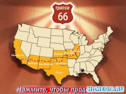 Трасса 66 (2012) RUS