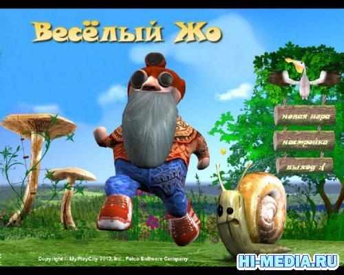 Веселый Жо (2012) RUS