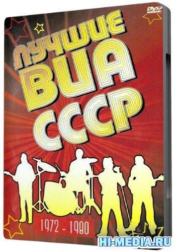 Лучшие ВИА СССР 1972-1980 (2007) DVDRip