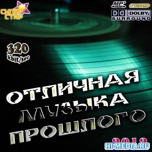 Отличная музыка прошлого (2012)
