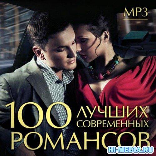 100 Лучших Современных Романсов (2012)