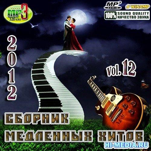 Сборник медленных хитов Vol.12 (2012)