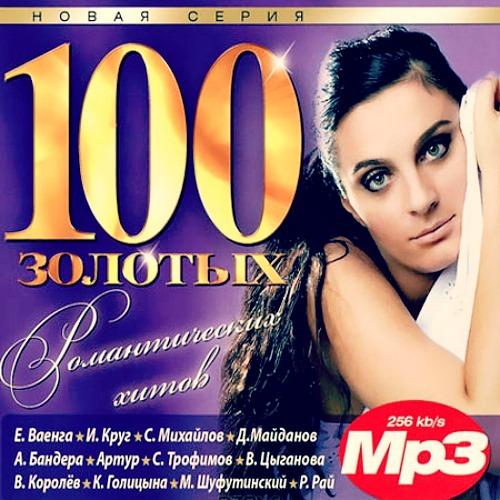 100 Золотых романтических хитов (2012)