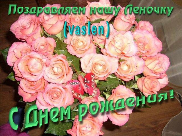Поздравляем vaslen с Днем рождения!