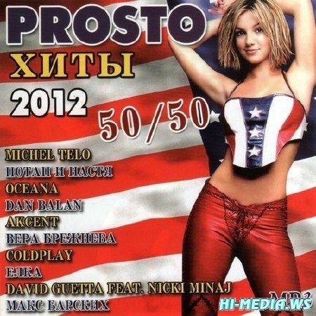 Prosto хиты 50/50 (2012)