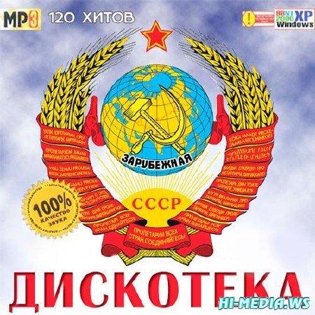 Зарубежная Дискотека СССР (2012)