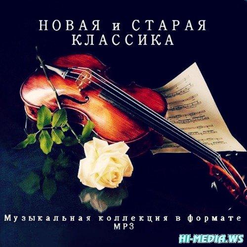 Новая и старая классика (2012)