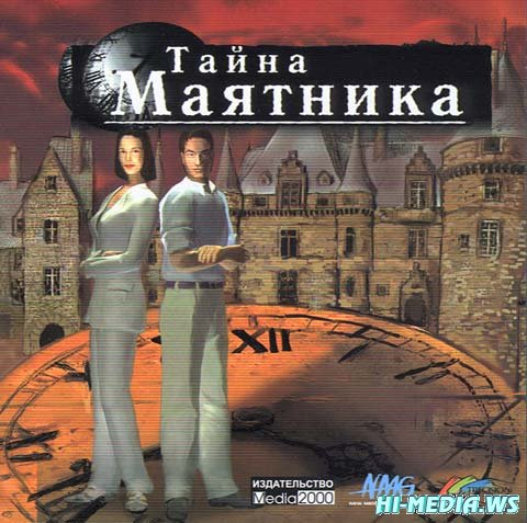 Тайна Маятника (The Watchmaker) / 2002 / PC / RUS