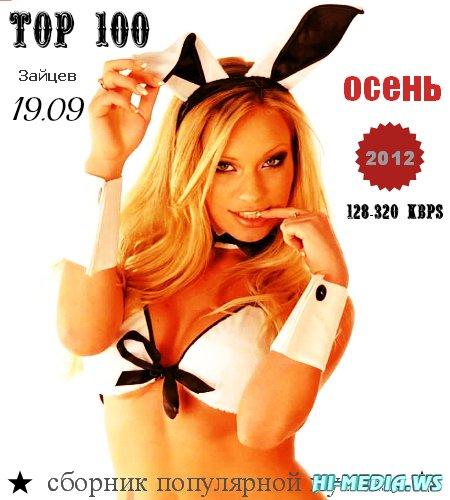 TOP 100 Зайцев.нет (19.09.2012)