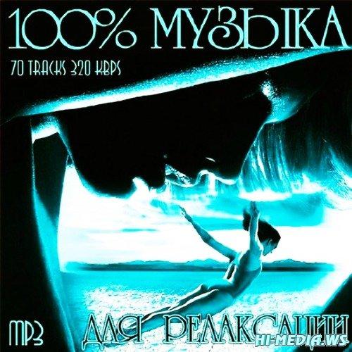 100% Музыка Для Релаксации (2012)