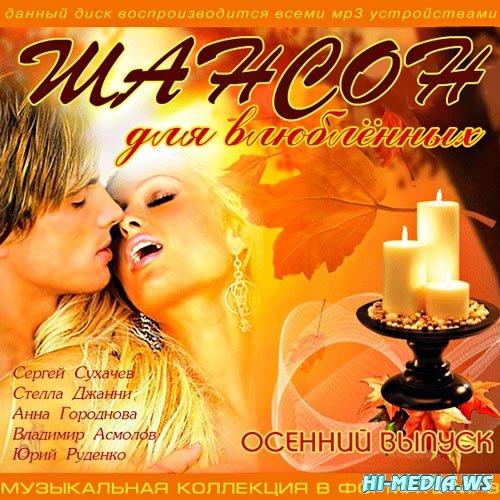 Шансон для Влюблённых осенний выпуск (2012)