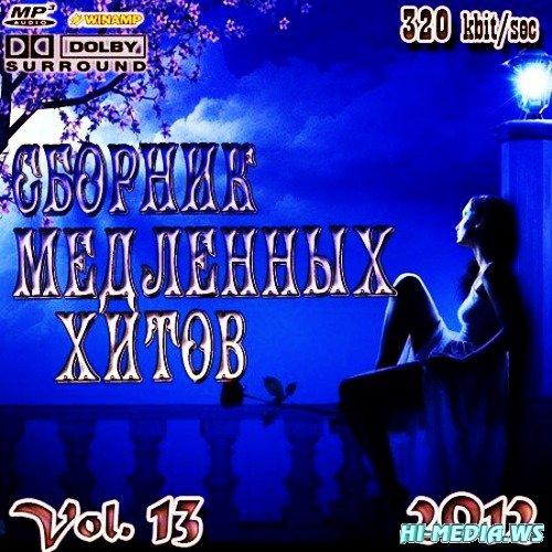 Сборник медленных хитов Vol.13 (2012)