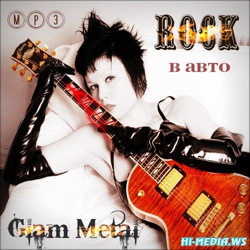Рок в Авто (Glam Metal) (2012)