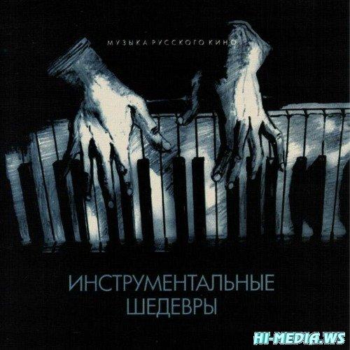 Инструментальные шедевры. Музыка русского кино (2012)