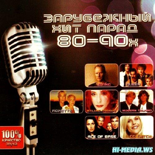 Зарубежный хит-парад 80х-90х (2012)