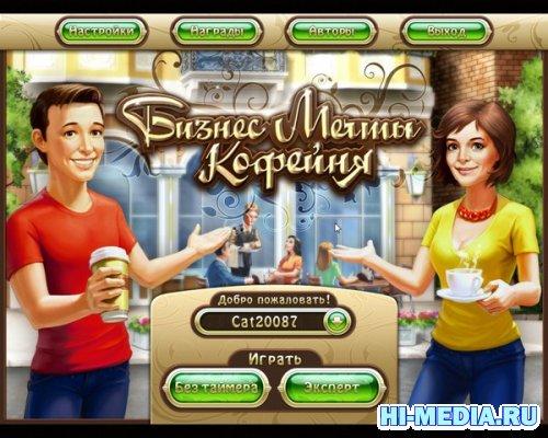 Бизнес мечты: Кофейня (2012) RUS