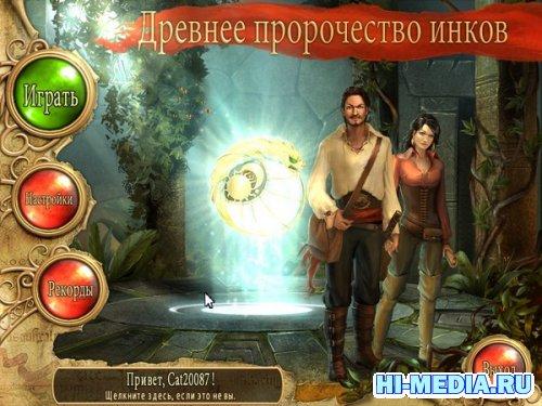 Древнее пророчество инков (2011) RUS