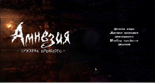 Амнезия: Призрак прошлого (2010) RUS