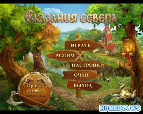Сказания Севера (2012) RUS