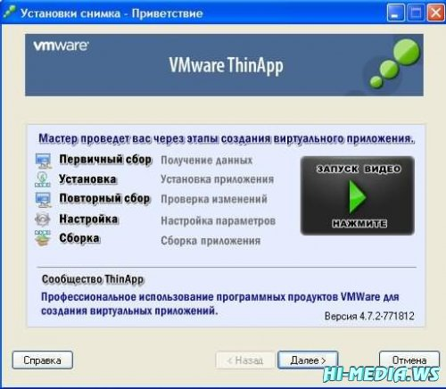VMWare ThinApp 4.7.2 (RUS) Portable / Создаем Portable приложение.