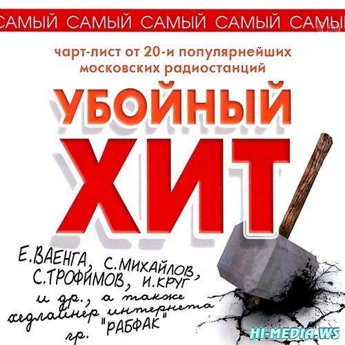 Самый убойный хит (2012)