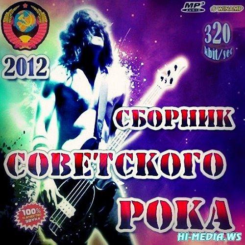 Сборник Советского Рока (2012)