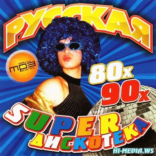 Русская Super Дискотека 80х 90х (2012)