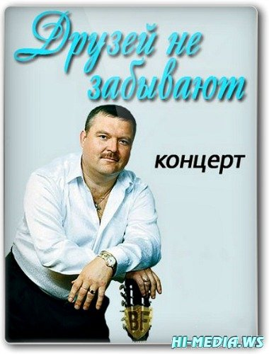 Михаил Круг. Друзей не забывают (эфир 14.10.2012) SATRip
