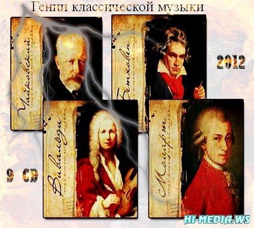 Гении классической музыки (9 CD) (2012)