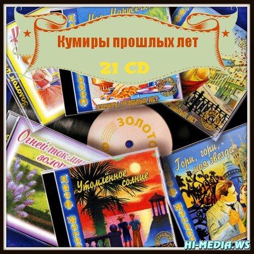 Кумиры прошлых лет. Золотой фонд (21 CD) (1999-2001)