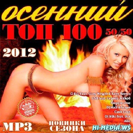 Осенний ТОП 100 50+50 (2012)