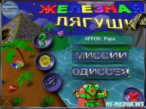 Железная лягушка / PC / RUS