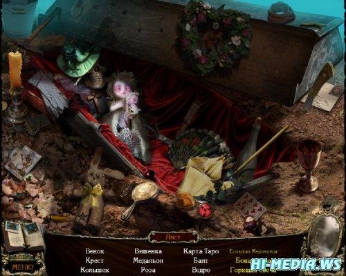 Трепетные истории: Багровый рассвет (2012) RUS