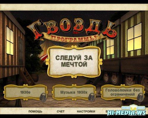 Гвоздь программы: Следуй за мечтой (2012) RUS