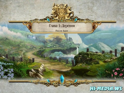 Пробуждение: Небесный замок Коллекционное издание (2012) RUS