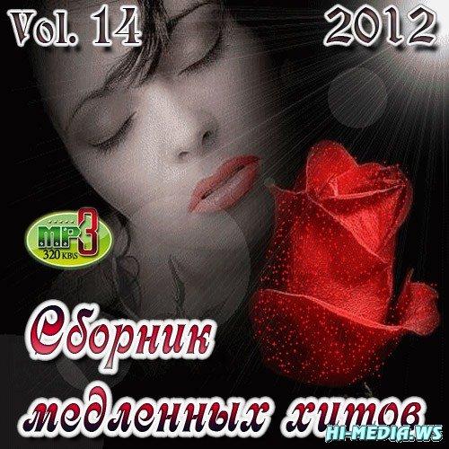 Сборник медленных хитов Vol.14 (2012)