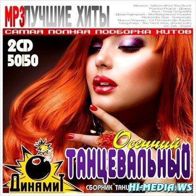 Танцевальный Динамит осенний 50|50 (2012)