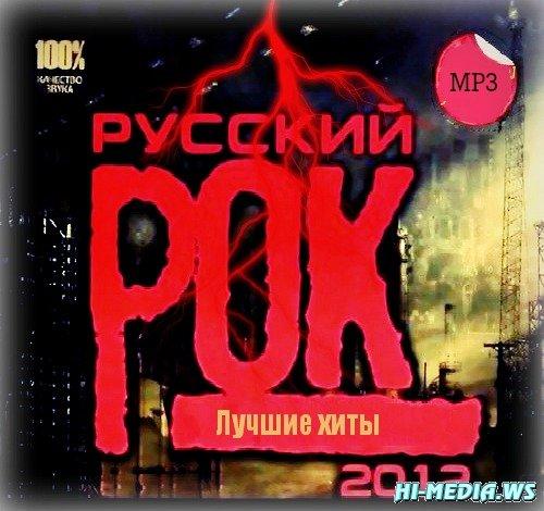Лучшие хиты Русского Рока (2012)