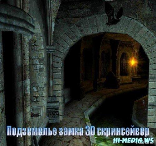 Подземелье замка 3D скринсейвер (2012)
